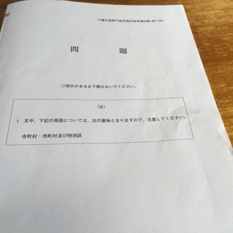介護支援専門員試験のお受験